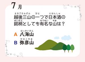 7月知ってる新潟問題vol39
