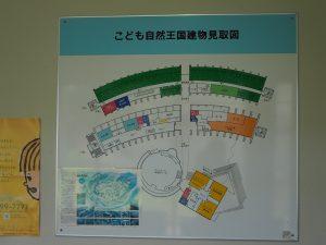 こども自然王国館内図