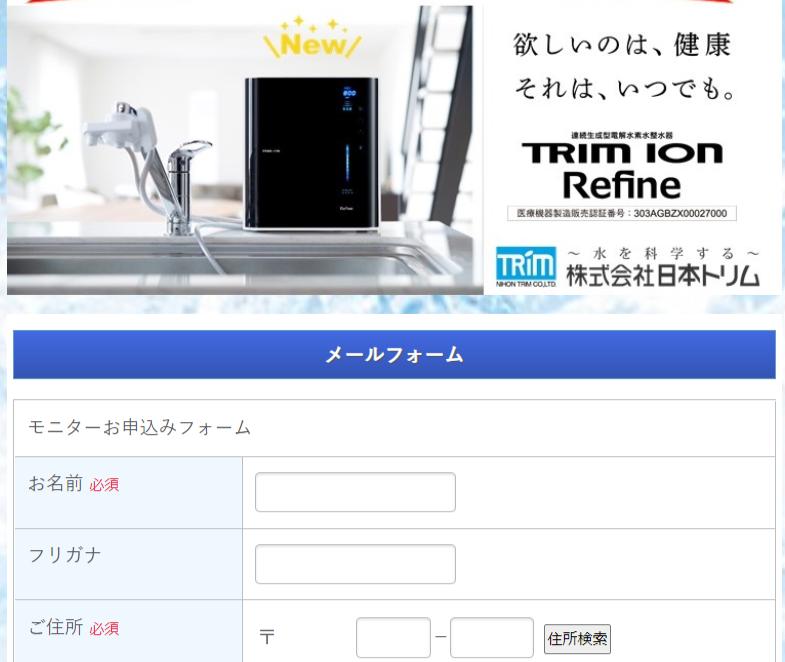 日本トリムモニター募集