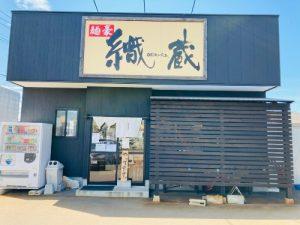 麺豪織蔵様_外観 (1)