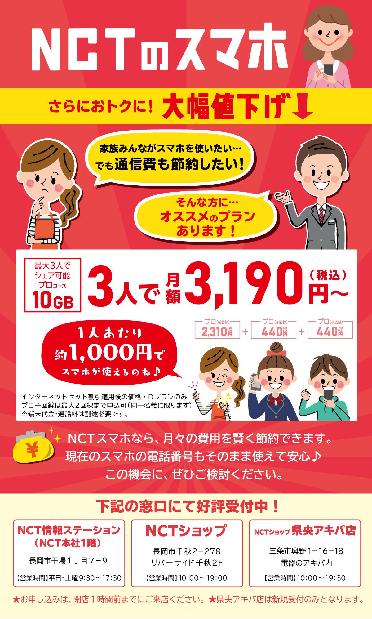 【再修正】トキっ子メルマガ2021.07.16