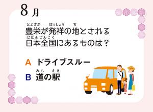 8月知ってる新潟問題vol39