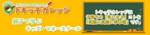 テンプレ_header_sp:キッズマネースクール.pptx