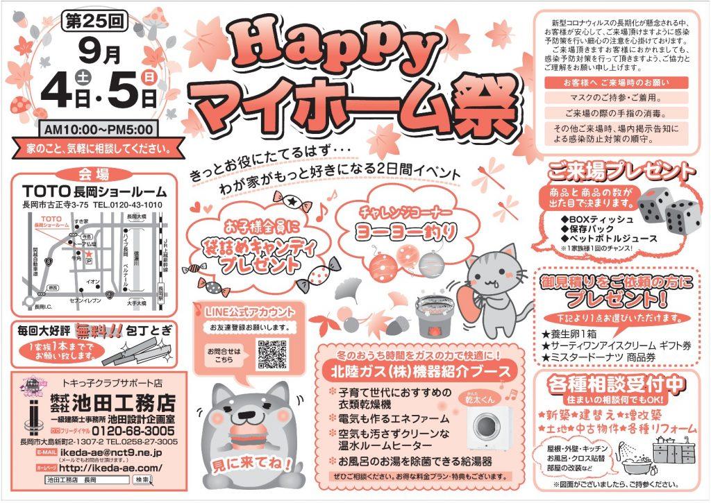 池田工務店Happyマイホーム祭り