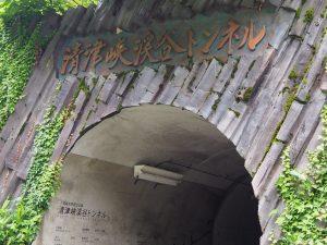 清津峡トンネル入口