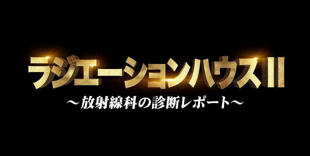 『ラジエーションハウスⅡ』ロゴ黒