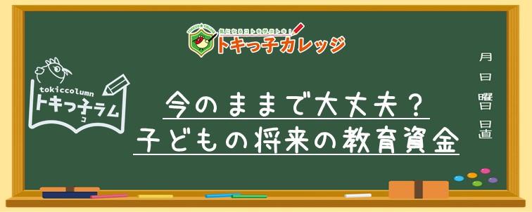 制作用:ヘッダー【トキカレ×トキっ子ラム】教育資金