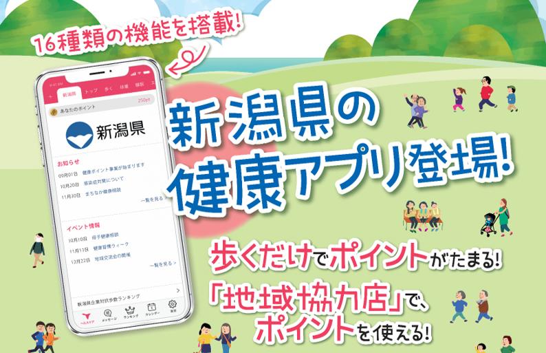 新潟県の健康アプリ登場