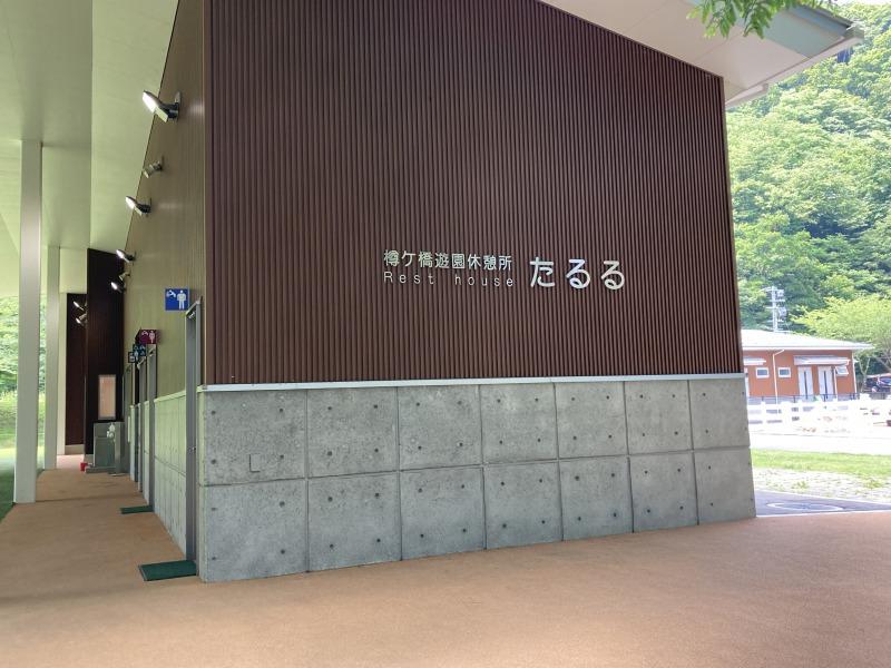 樽ケ橋遊園11