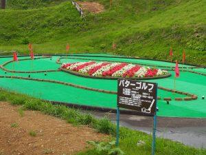 湯沢高原パターゴルフ
