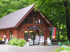 湯沢高原レストハウス