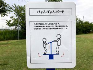 西川ふれあい公園ぴょんぴょんボード