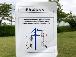 西川ふれあい公園ぶらぶらツリー