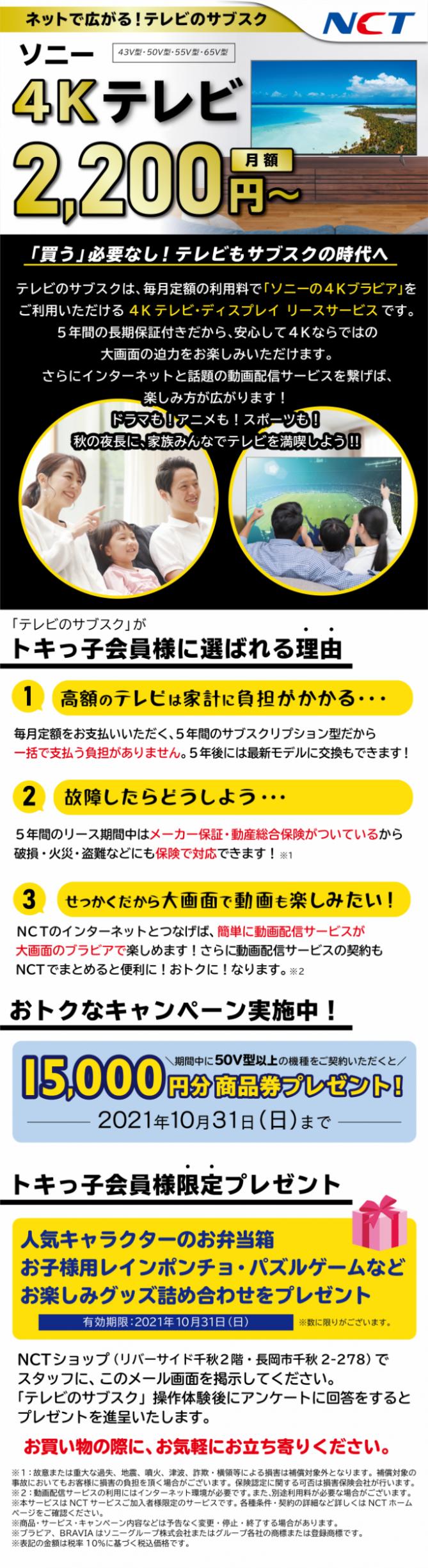 再【修正】トキっ子メルマガ2021.09.24