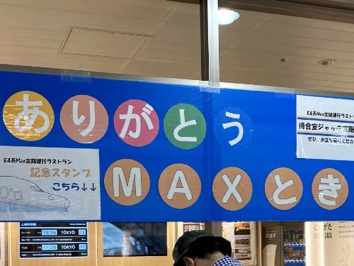 MAXとき